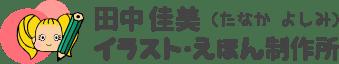 えほん作家・イラストレーター 田中佳美 イラスト・えほん制作所
